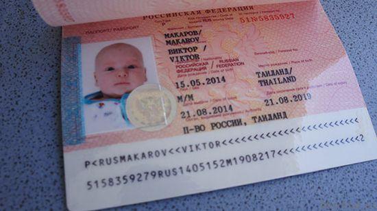 нужен ли ребенку 5 лет загранпаспорт для выезда за границу хватал